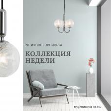 Idem - светильники с выдувными плафонами рифлёной текстуры
